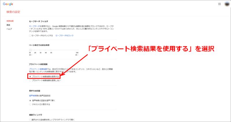 「プライベート検索結果を使用する」を選択