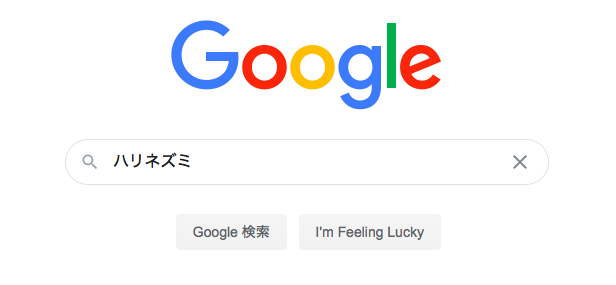 Googleでハリネズミと検索