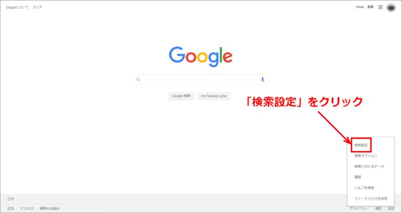 検索設定をクリック