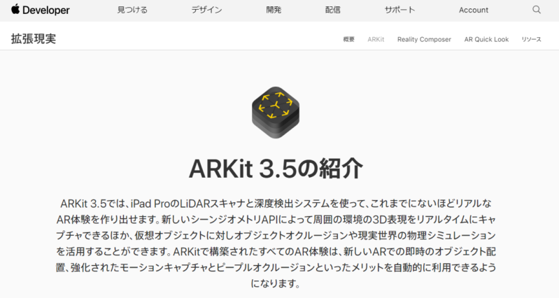ARKit3.5