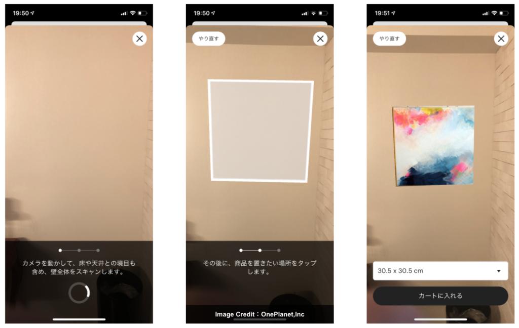 EtsyのARアプリ