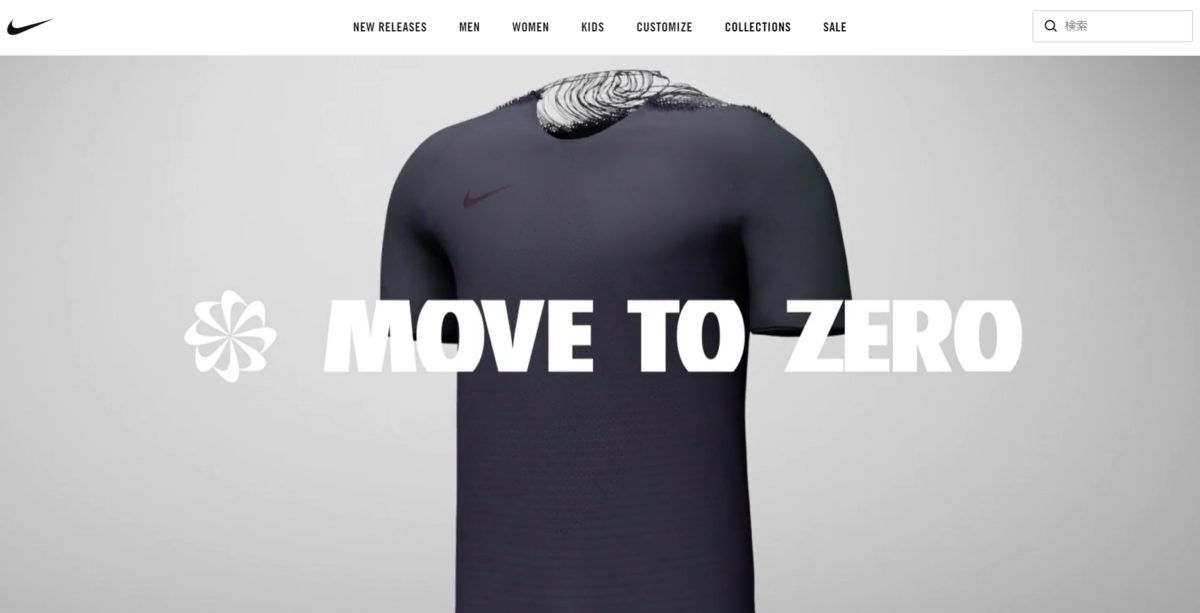 NIKEのMOVE ZERO TO ONE