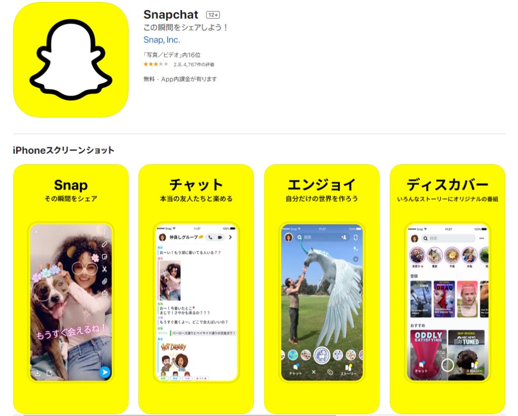 【2020】SnapchatのARカメラのアップデート紹介|最新テクノロジーによる「Scan機能」で400種の犬種を識別