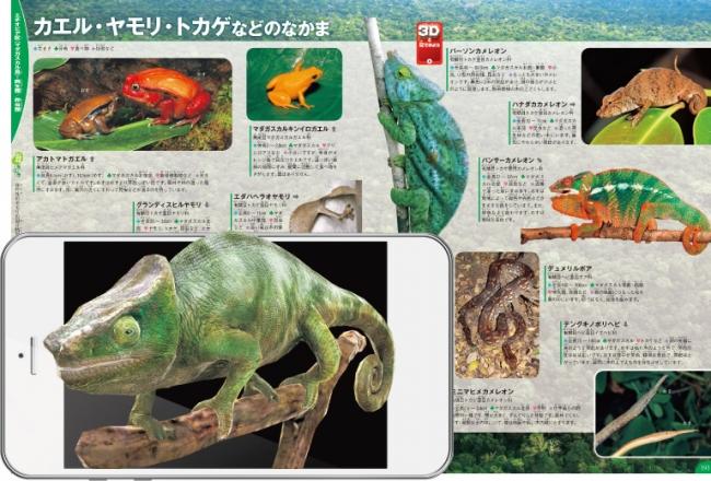 学研の図鑑LIVE~ジャングルの生き物~