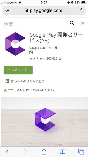 Google Play 開発者サービスアプリ