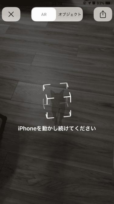 iPhoneを動かし続けてください