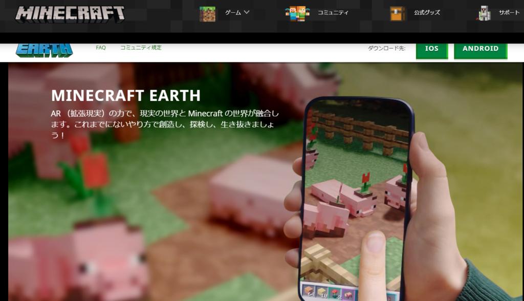 Minecraft Earth(マインクラフトアース)