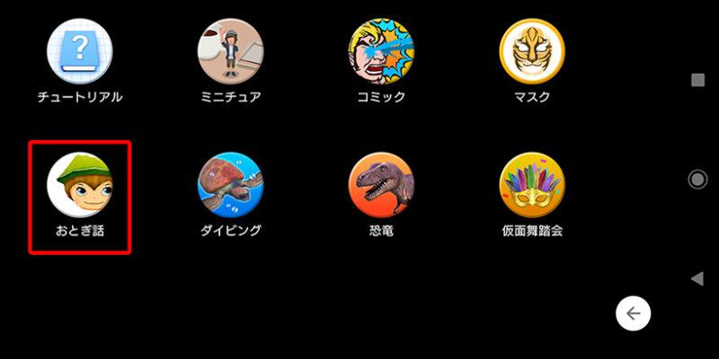 エフェクトの選択画面