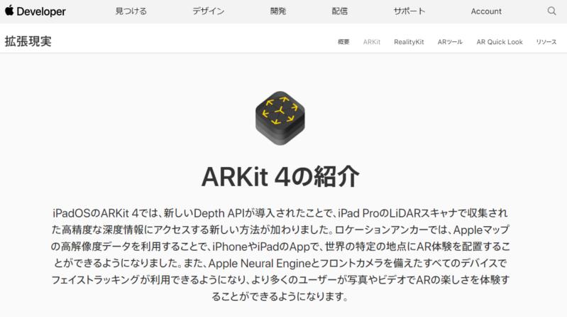 ARKit4