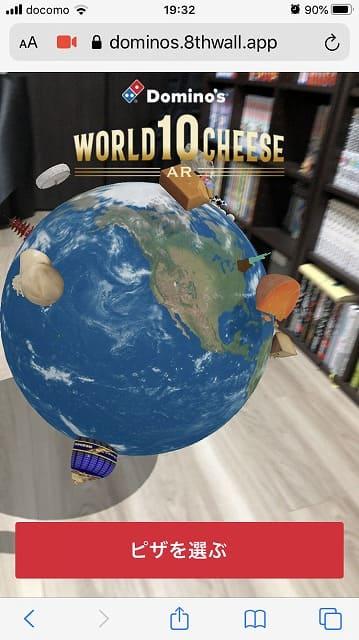 AR地球儀