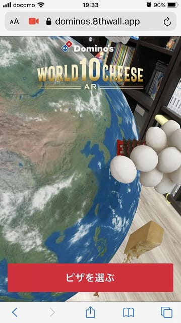 AR地球儀を拡大