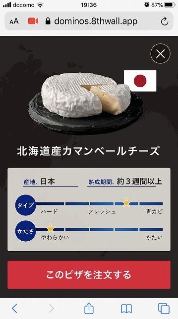 チーズの画像と、熟成期間や固さ
