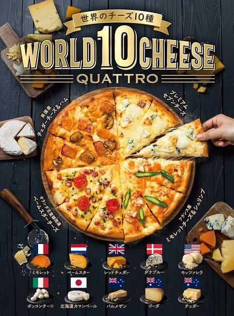 ワールド10チーズ・クワトロ