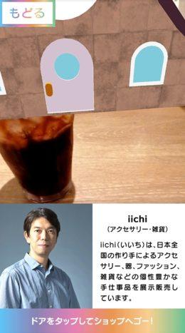 iichi 2