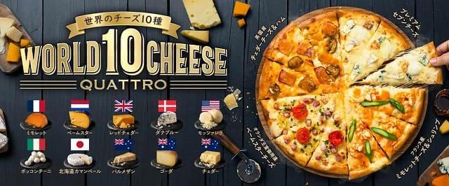 「ワールド10チーズ・クワトロ」のAR