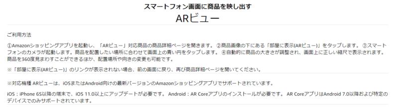 Amazon「ARビュー」