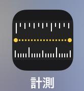 iOS標準ARメジャーアプリ「計測」
