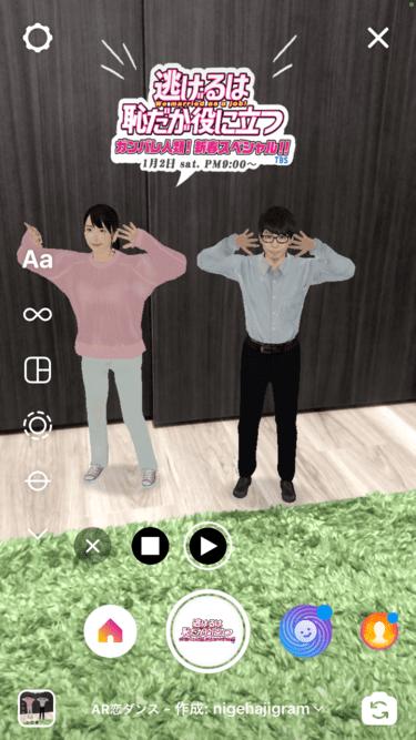 【体験レポート】「逃げ恥」のARがInstagramで公開!さっそく遊んでみた!
